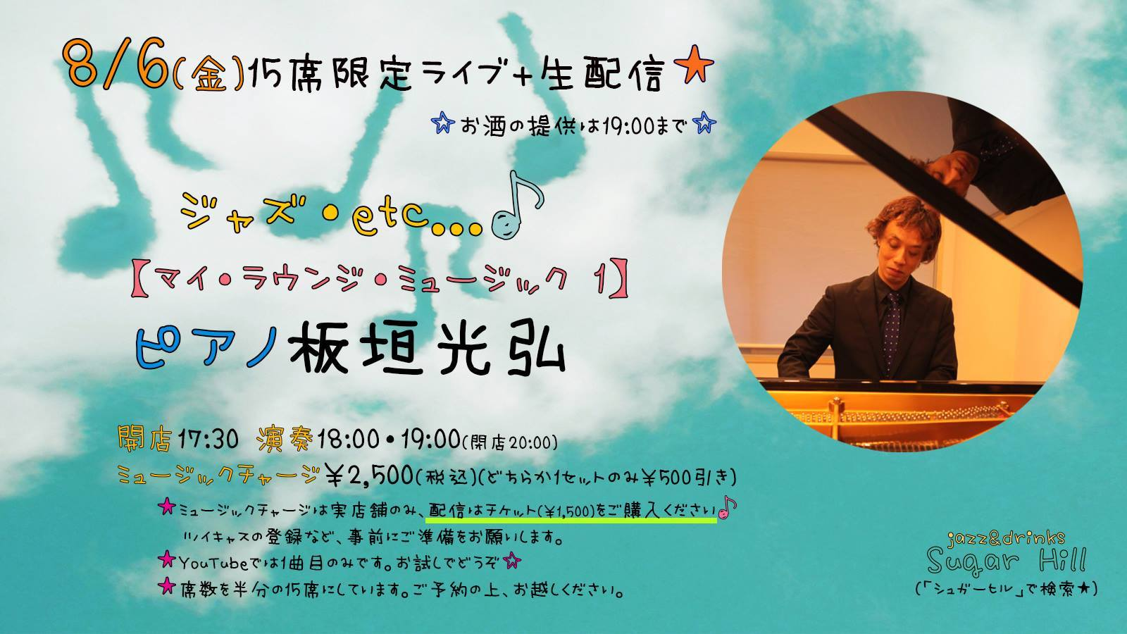 Pianoいたがき夏フェス第1弾その② ソロピアノ『マイ・ラウンジ・ミュージック 1』@草加シュガーヒル_d0003502_22031202.jpg