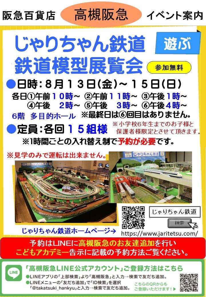 高槻阪急 じゃりちゃん鉄道展覧会_a0066027_15292912.jpg