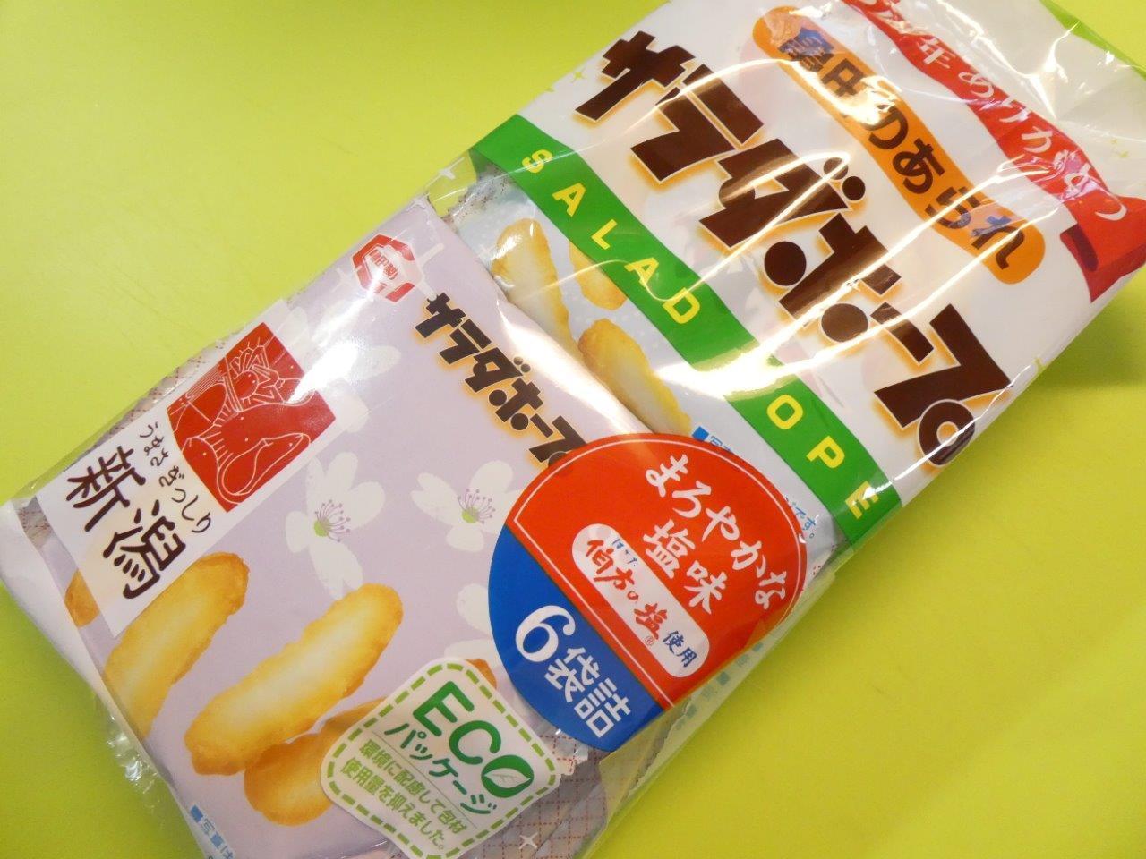 サラダホープ(大阪)亀田製菓 柿の種といえば。。。_d0106134_09523392.jpg
