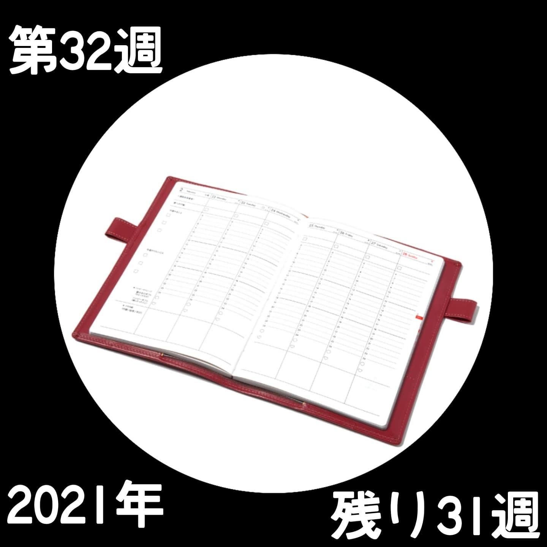 210801 第32週の手帳タイムを取ろう❗_f0164842_13150506.jpg