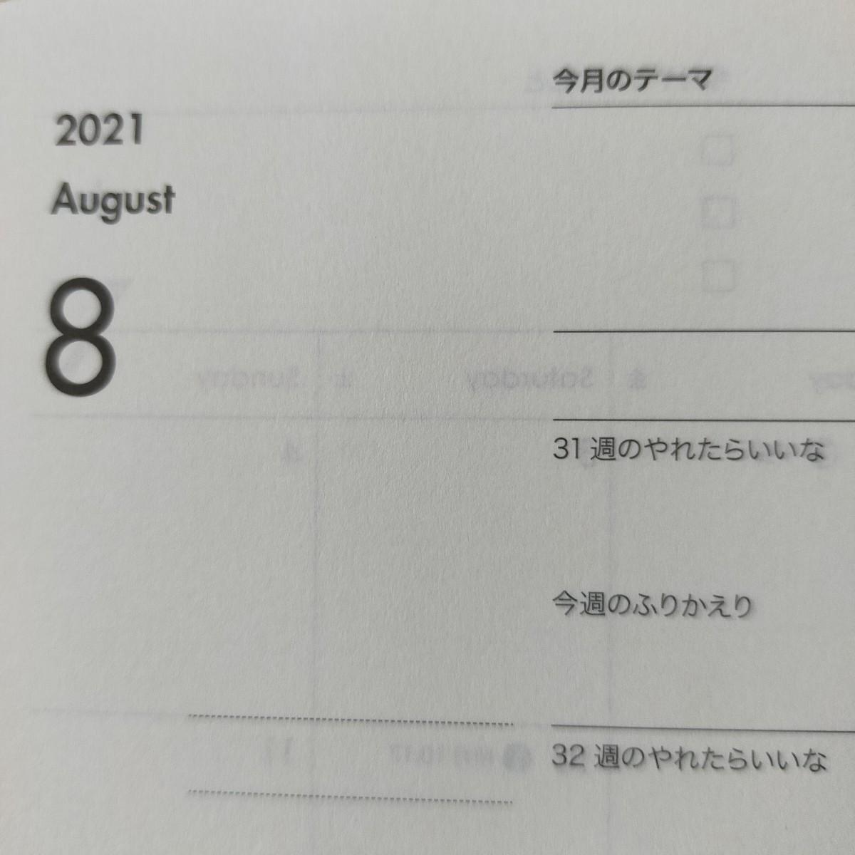 210801 新暦8月の「今月のテーマ」を書こう❗_f0164842_13255319.jpg