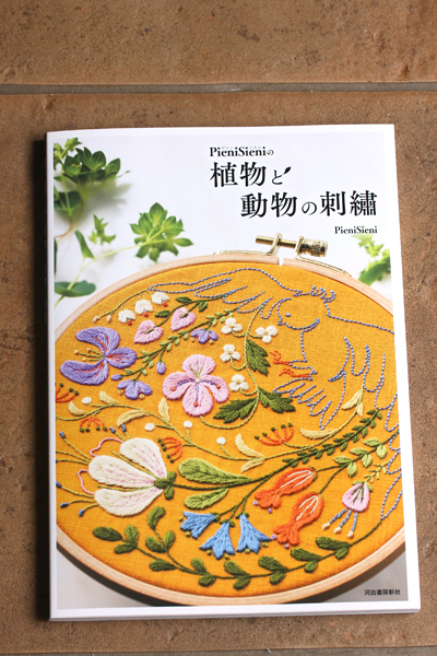 新刊「PieniSieniの植物と動物の刺繡」のお知らせ_e0333647_16243723.jpg