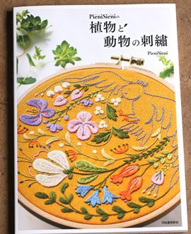 新刊「PieniSieniの植物と動物の刺繡」のお知らせ_e0333647_16252148.jpg