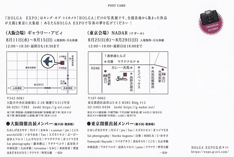 HOLGA EXPO 2021 大阪_d0392450_08282941.jpg
