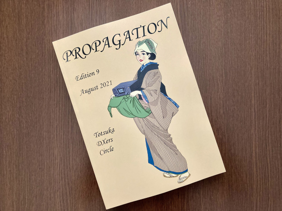 「PROPAGATION Edition 9」頒布のお知らせ_c0077964_09564666.jpg
