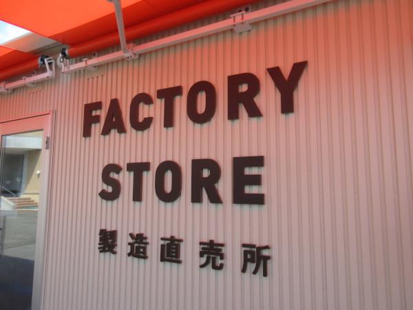 若尾製菓 FACTORY STORE(製造直売所)・01_c0152767_09003330.jpg