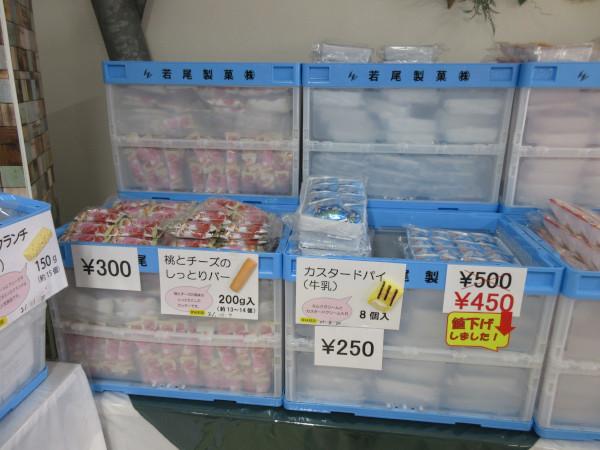 若尾製菓 FACTORY STORE(製造直売所)・01_c0152767_09034098.jpg
