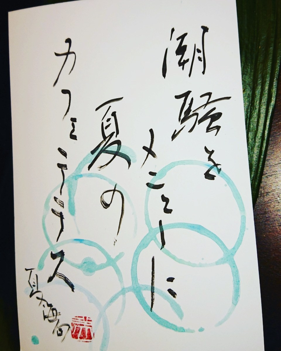 神戸から、7月尽 - 光を孕む書道  ~Misuzu-ism~