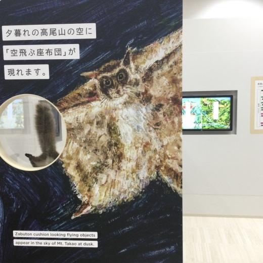 桑都日本遺産センター 八王子博物館_b0197084_14523861.jpeg