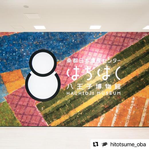 桑都日本遺産センター 八王子博物館_b0197084_14531961.jpeg