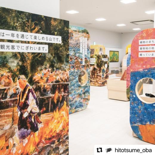 桑都日本遺産センター 八王子博物館_b0197084_14534821.jpeg