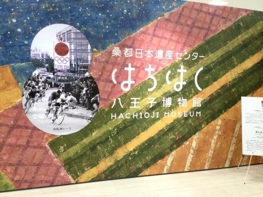 桑都日本遺産センター 八王子博物館_b0197084_22574090.jpeg