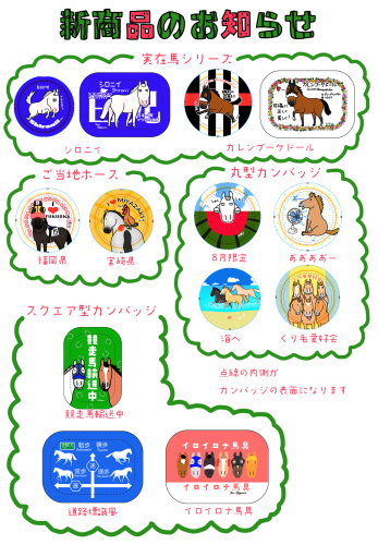 おがわ商店から8月の新作商品のお知らせ_a0093189_10161128.jpg