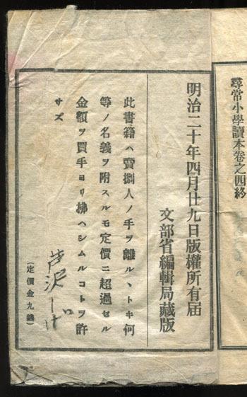 尋常小学読本_f0307792_19560153.jpg
