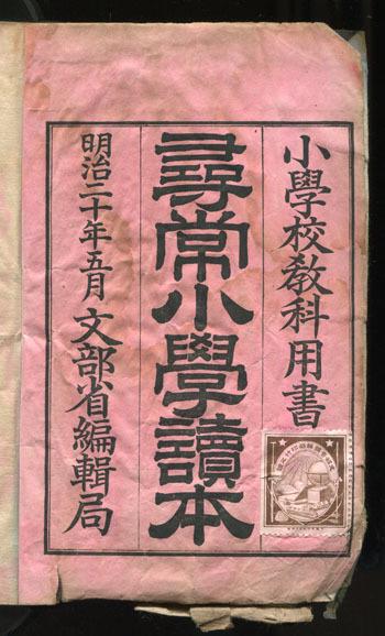 尋常小学読本_f0307792_19560316.jpg