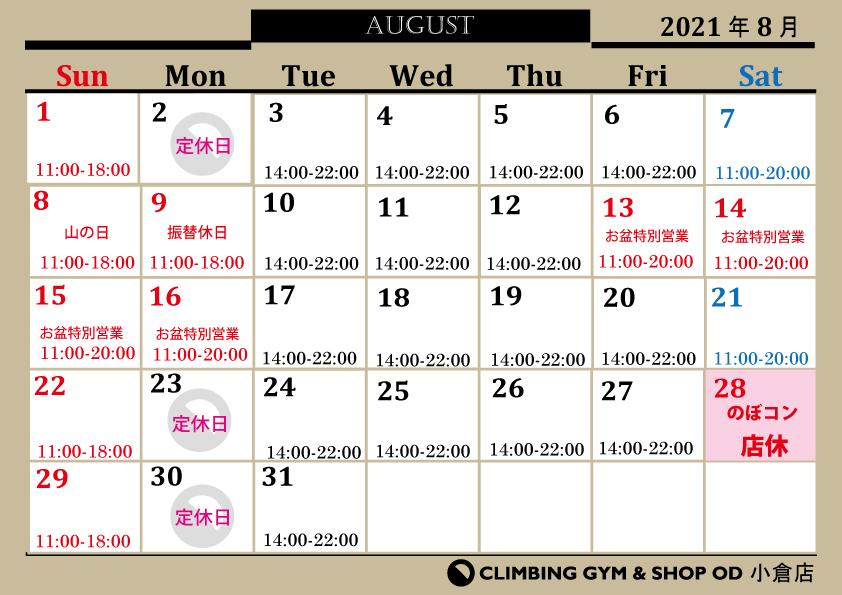 8月営業カレンダー_b0242198_12295151.jpg
