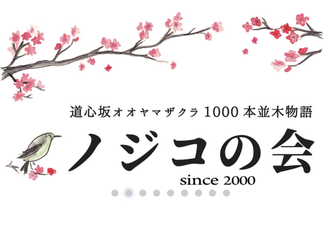 ノジコの会 〜新潟三条「道心坂」の自然への活動_e0197114_00181108.jpeg