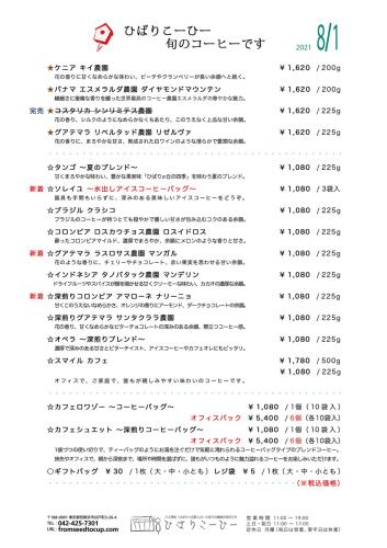 8月から一部コーヒーの内容量と価格を改定いたしました_f0203335_03471614.jpg