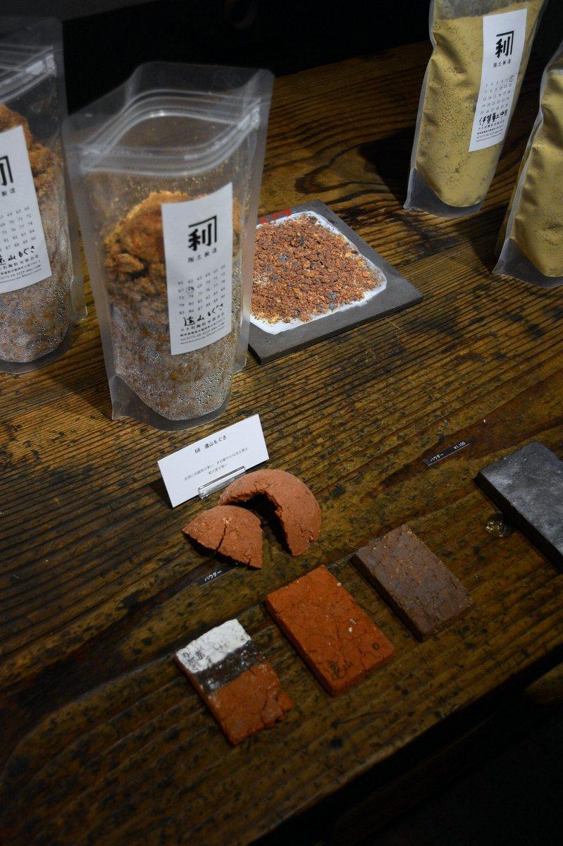 「カネ利陶料展 陶土製造業の誇り」3日目_d0087761_11434843.jpg