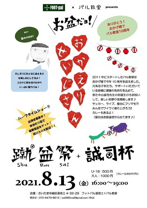 8/13(金) 「蹴盆祭+誠司杯」開催します!_a0239665_10483588.jpg
