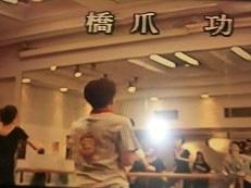 8-2/40-1  日本テレビドラマ「危険なパーティー」脚本 監督 ジェームス三木 こまつ座の時代(アングラの帝王から新劇へ)_f0325673_08170393.jpg