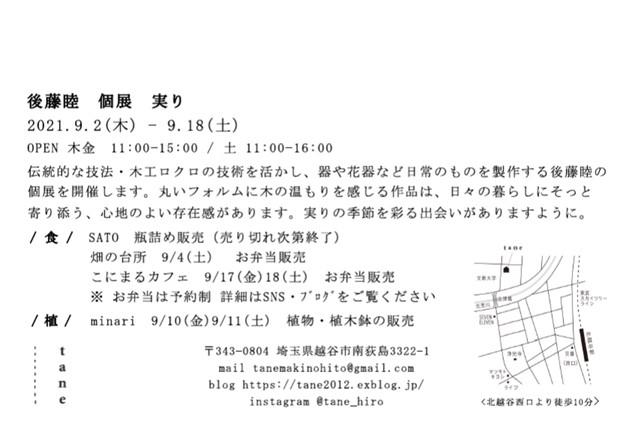 夏季休業と9月のお知らせ_b0279679_15345931.jpg
