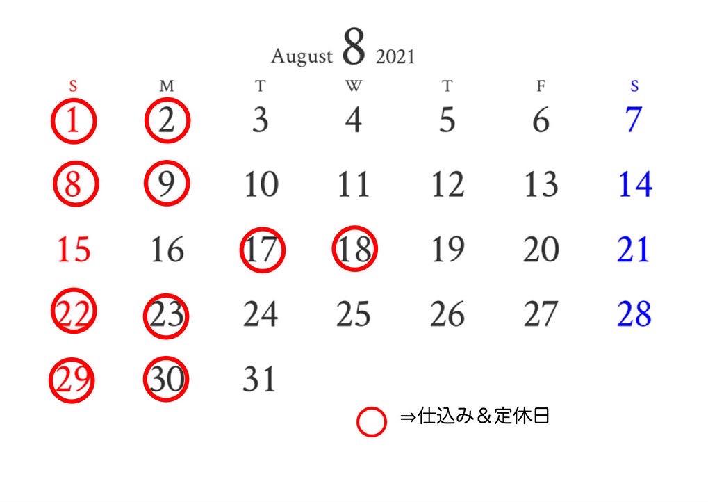 8月3日火曜日のラインナップ!_f0206981_16434168.jpg