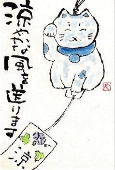 ねこちゃん風鈴 - 北川ふぅふぅの「赤鬼と青鬼のダンゴ」~絵てがみのある暮らし~