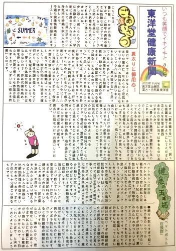東洋堂新聞8月号本日から配布中です。_d0142498_10273922.jpeg