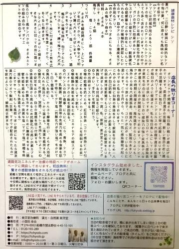 東洋堂新聞8月号本日から配布中です。_d0142498_10281201.jpeg