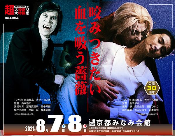 2021年8月の超大怪獣上映会は吸血鬼映画2本立て!_a0180302_16202238.jpg