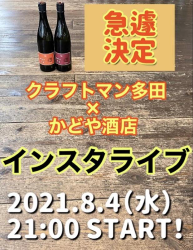 急遽決定!8月4日(水)インスタライブやります!クラフトマン多田!_d0367608_15050250.jpg