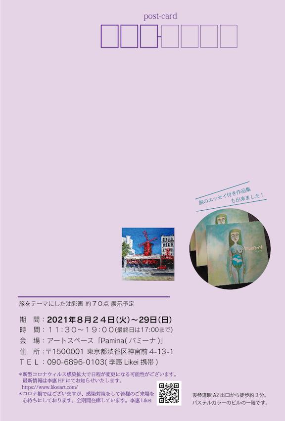2021年8月 個展のお知らせ_c0114110_12184603.jpg