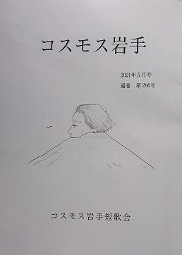 「コスモス岩手」296号 有川知津子 - 南の魚座 福岡短歌日乗