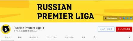 ロシア・プレミアリーグの試合観戦方法_f0072621_12261329.png