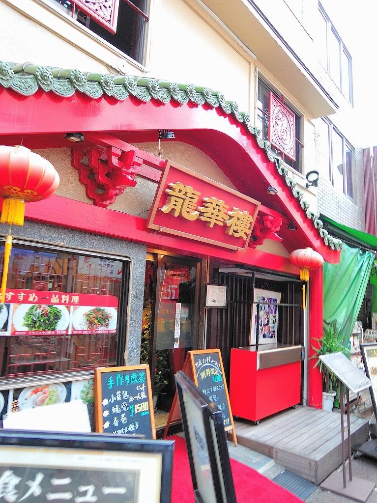 ある風景:China Town, Yokohama@Early Summer #5_d0402143_23250108.jpg