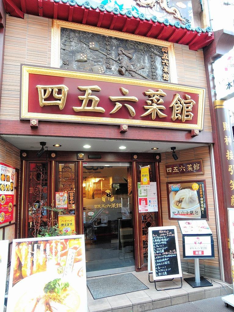 ある風景:China Town, Yokohama@Early Summer #5_d0402143_23251187.jpg