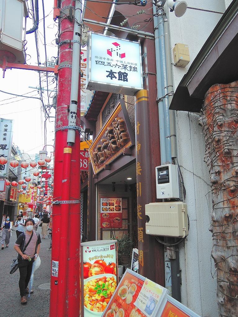 ある風景:China Town, Yokohama@Early Summer #5_d0402143_23251193.jpg