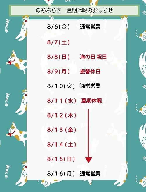2021夏期休暇のお知らせ_f0401750_16350995.jpg