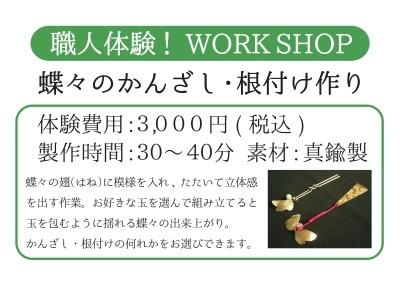 職人体験 〜蝶のかんざし・根付け作り〜_e0271858_13585568.jpg