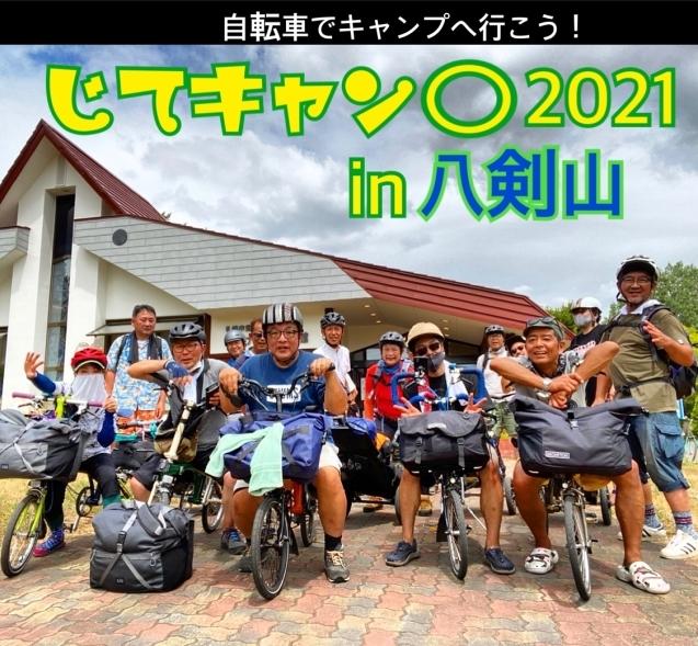 自転車でキャンプへ行こう!in八剣山2021☆行って来ました!_d0197762_12133651.jpg