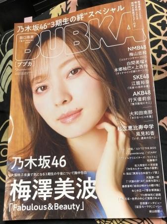 BUBKA 2021.9月号【掲載誌のお知らせ】_f0170915_09443226.jpeg