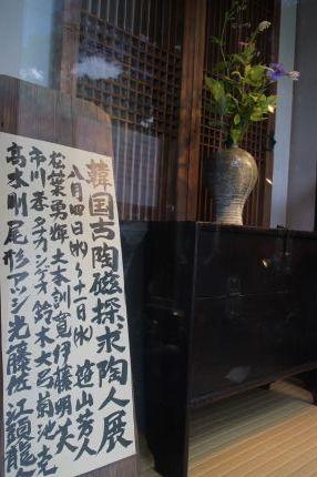 第12回韓国古陶磁探求陶人展 本日より_a0279848_11341585.jpg