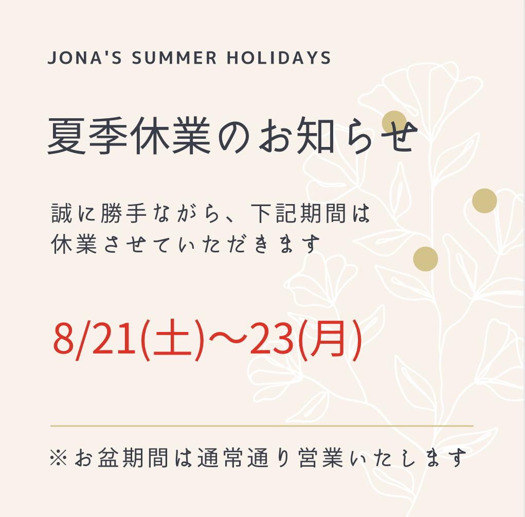 夏季休業のお知らせ_e0211448_16481555.jpg