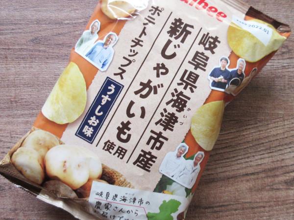 【カルビー】ポテトチップス バローグループ限定 うすしお味_c0152767_07333204.jpg