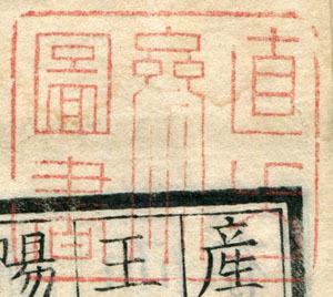 蔵書印_f0307792_20082646.jpg