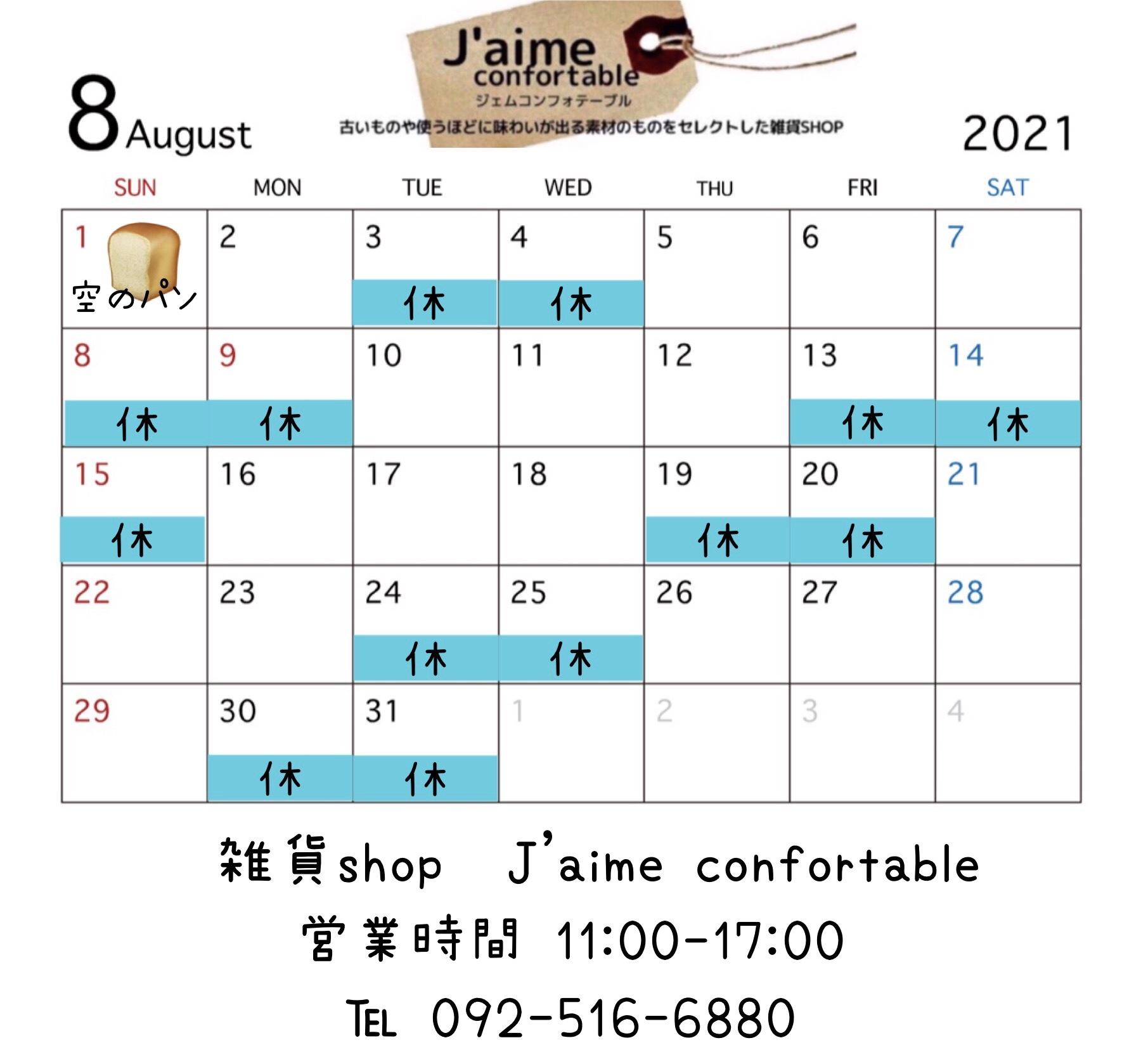 【2021】8月の営業日_f0103304_14251948.jpeg