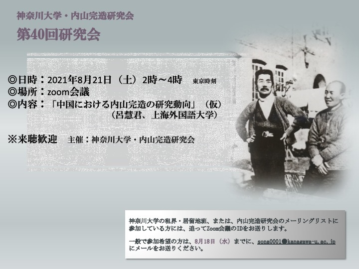 神奈川大学・内山完造研究会第40回研究会(zoom)開催のお知らせ_c0035825_12293262.jpg
