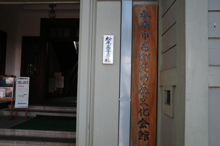 ブロンプトンと夏の長野県へ その4 ~ あがたの森文化会館  松本民芸館_a0287336_17383492.jpg