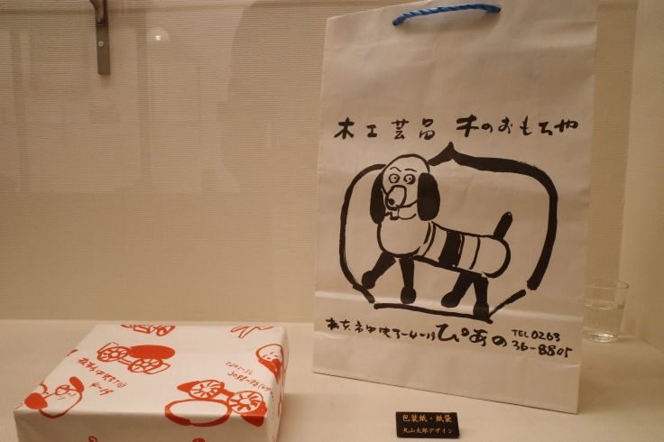 ブロンプトンと夏の長野県へ その4 ~ あがたの森文化会館  松本民芸館_a0287336_18174783.jpg